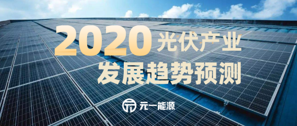 2020年光伏产业发展趋势预测 市场增长空间较大