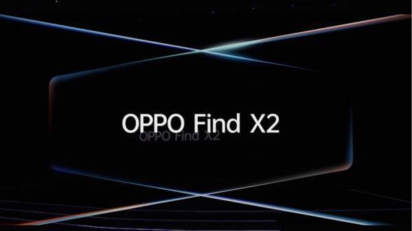 E现场:细数OPPO Find X2的几大亮点