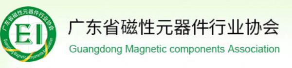 """广东省磁性元器件行业协会""""抗疫""""行动"""