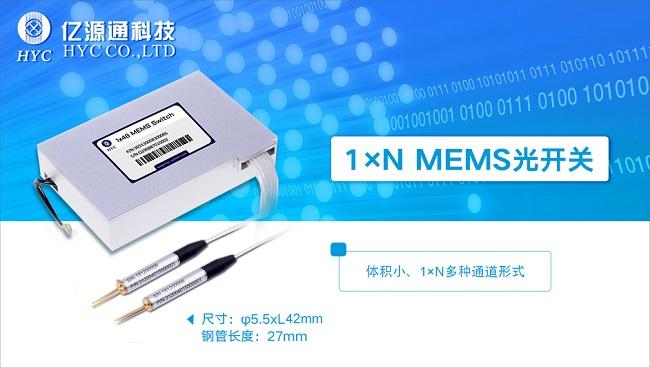 亿源通新品1×N MEMS光开关