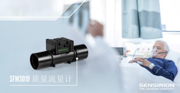 盛思锐推出针对呼吸机的全新传感器解决方案