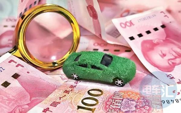 2020年新能源汽车补贴政策发布,乘用车、专用车退坡10%,客车不退坡