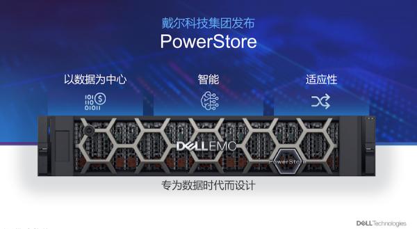 "Dell EMC PowerStore全闪存:引领新潮,为""新基建""而来"