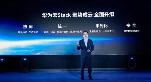 擎天架构加持,华为云Stack在混合云市场怎么打?