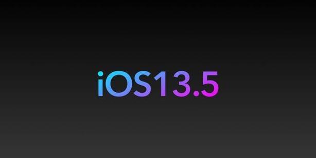 iOS 13.5正式版秒被越狱,是否值得更新真实体验告诉你!