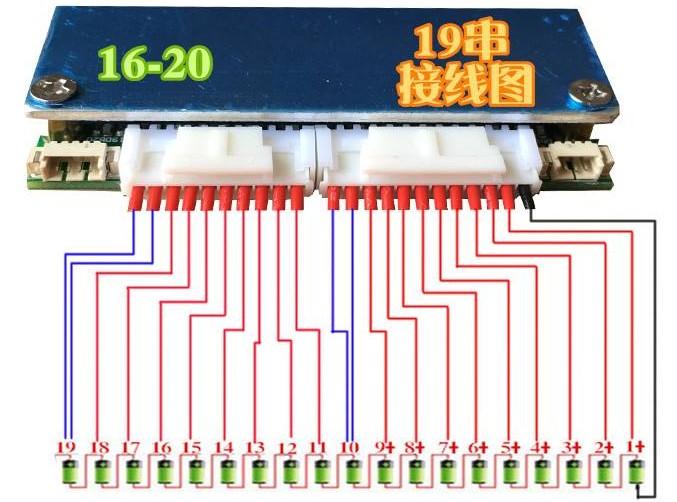 电池与BMS板接线示意图