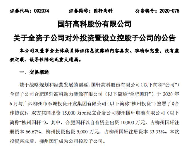 投资1.5亿!合肥国轩与柳州投资设立合资公司
