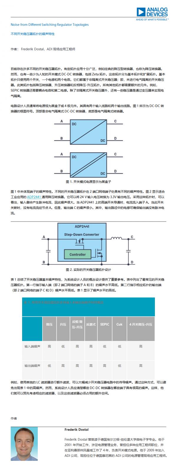 不同开关稳压器拓扑的噪声特性