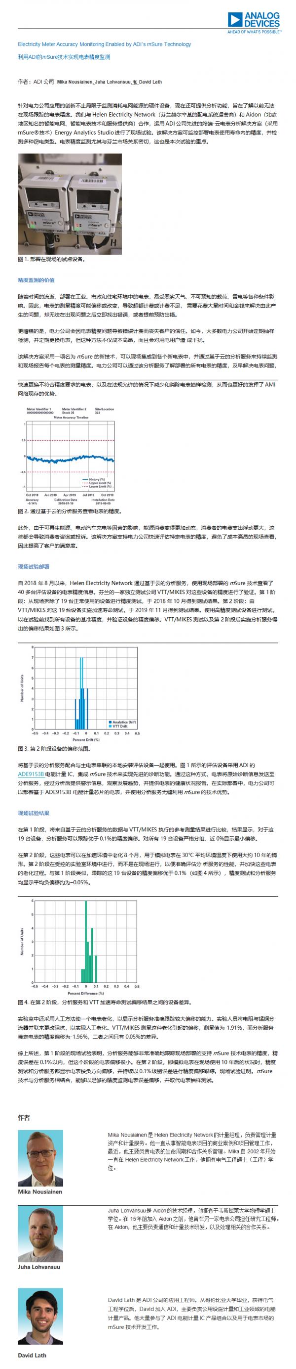 利用ADI的mSure技术实现电表精度监测