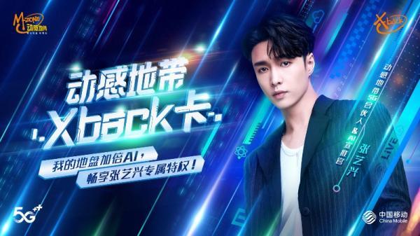 """中国移动的""""野望"""":张艺兴入职的背后,是5G时代快速抢占年轻人眼球的攻坚战"""