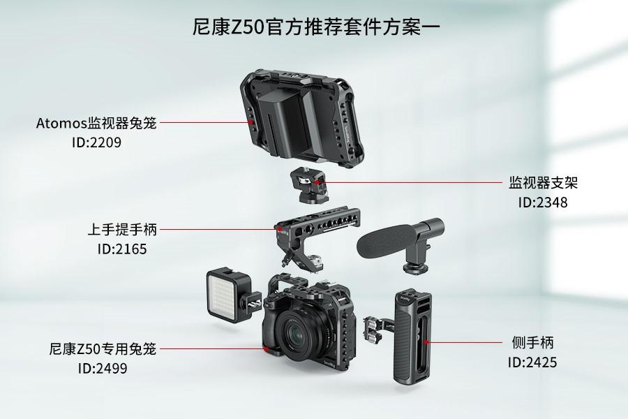性能全面的尼康Z50,什么配件值得买?官方推荐这套配件方案