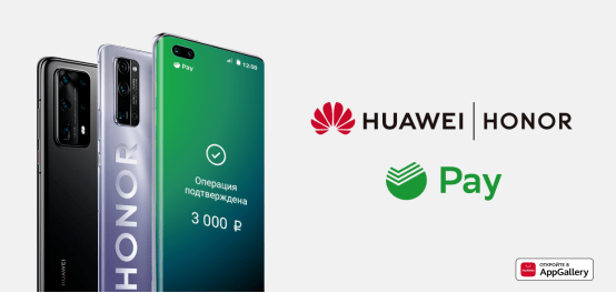 大動作:榮耀與俄最大銀行合作/華為對接NFC手機門禁,為什么?