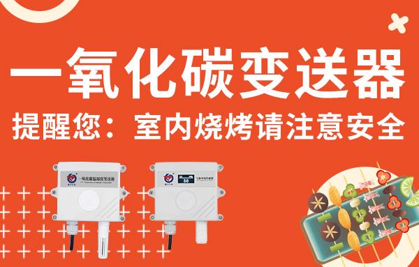 一氧化碳变送器提醒您:室内烧烤请注意安全