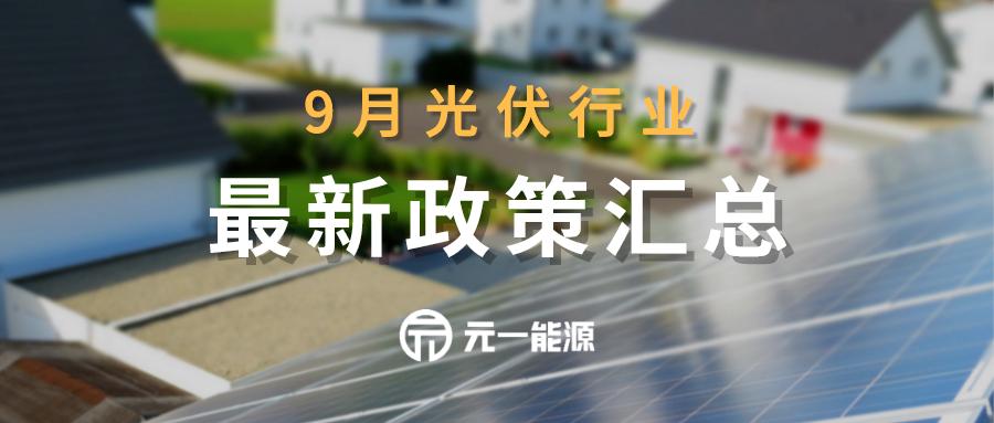 9月光伏行业最新政策汇总 十四五规划或有新方向