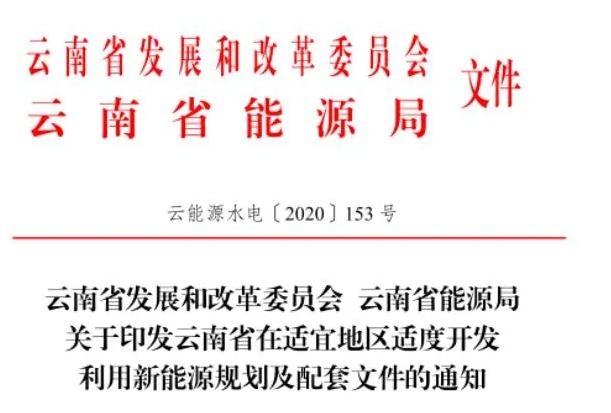 """光伏政策促进""""十四五""""规划发展,新能源未来可期!"""