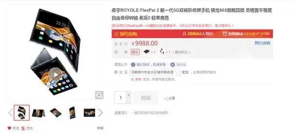 30万人预约购买,首销1.8秒售罄,柔宇做对了什么?