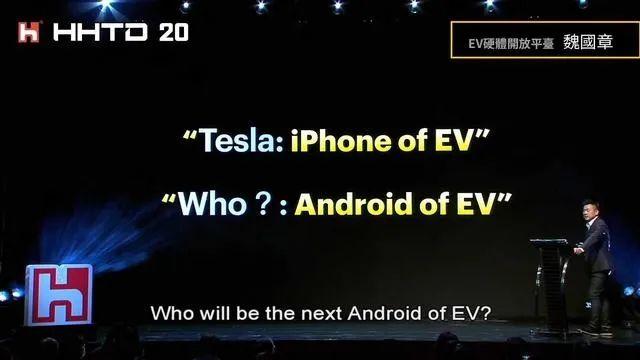 不务正业还是有了金刚钻?富士康要做电动车行业的「安卓」