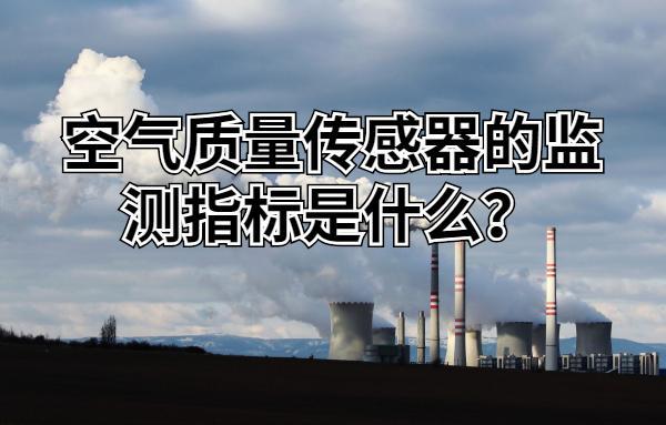 空气质量传感器的监测指标是什么?