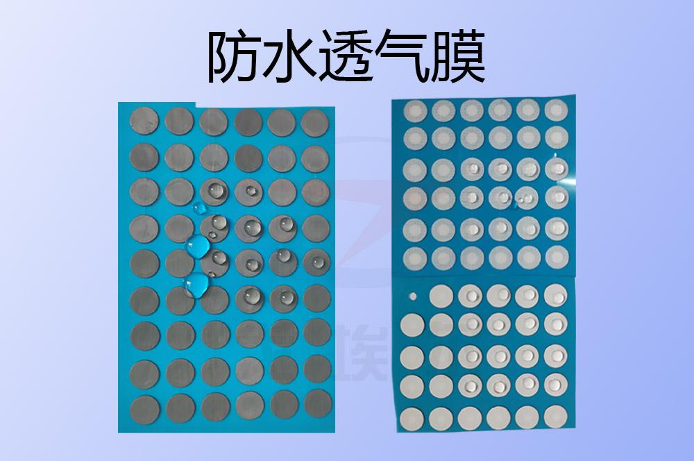 可以实现很好的防水与透气性能的室外充电桩防水透气膜