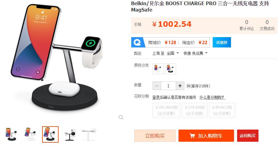 智商税还是真好用?苹果新款充电器来了,售价超千元!