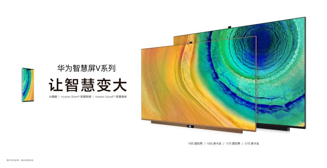 华为发布新智慧屏 平板变压器已在上一代使用