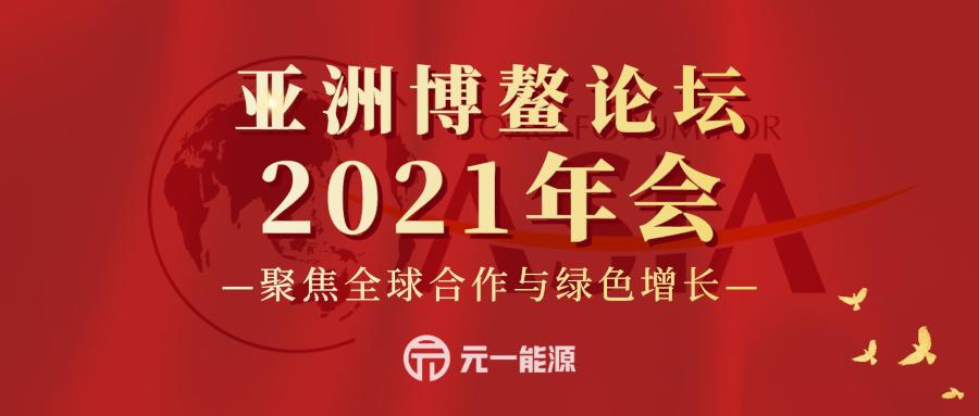 博鳌亚洲论坛2021年会开幕 聚焦全球合作与绿色增长