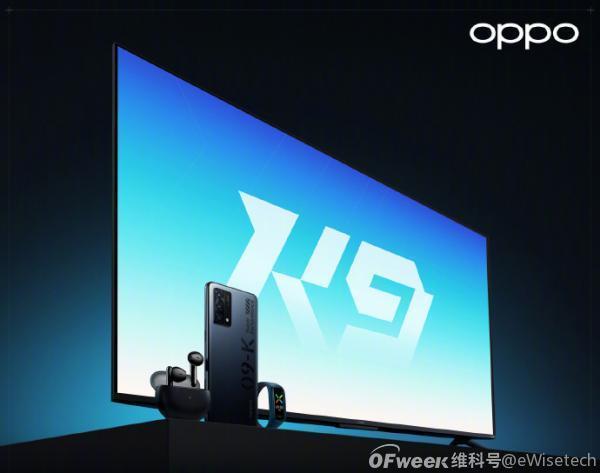 E资讯:OPPO K9发布会演变生态发布会,生态产品众多