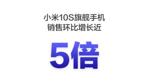 小米淡淡的忧伤,小米10焕发新春,小米11或无法成为618主角