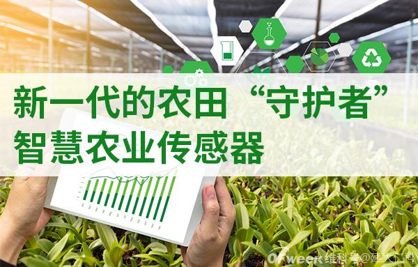 智慧农业传感器在农田中的应用