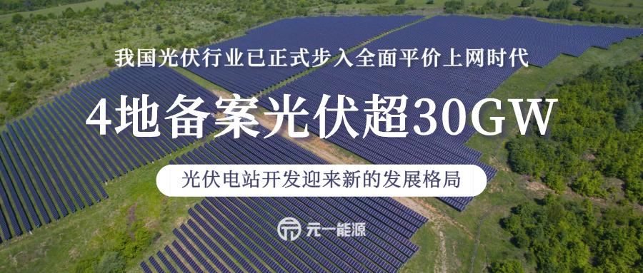 4地备案光伏超30GW 光伏电站开发迎来新的发展格局