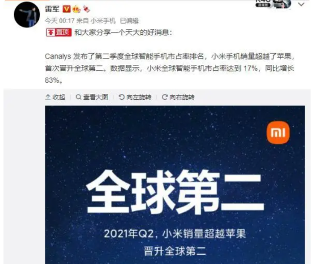 华为可以安心了,作为中国手机新领军者的小米再创新高峰