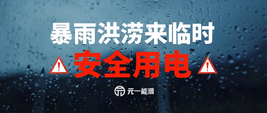 河南遭遇特大暴雨!洪灾来临时,请收好这份安全用电说明书