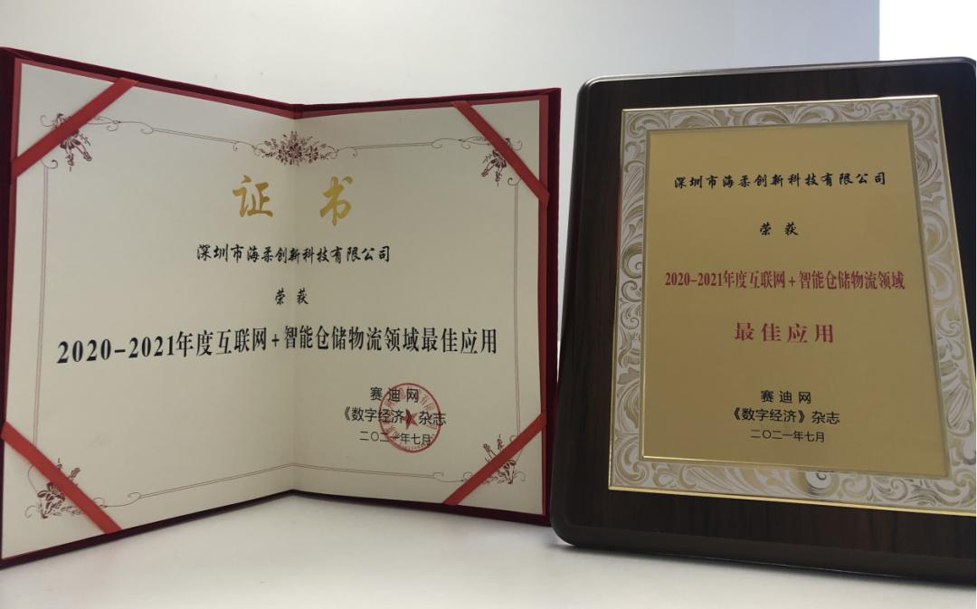 海柔创新荣获2020-2021年度互联网+智能仓储物流领域最佳应用奖