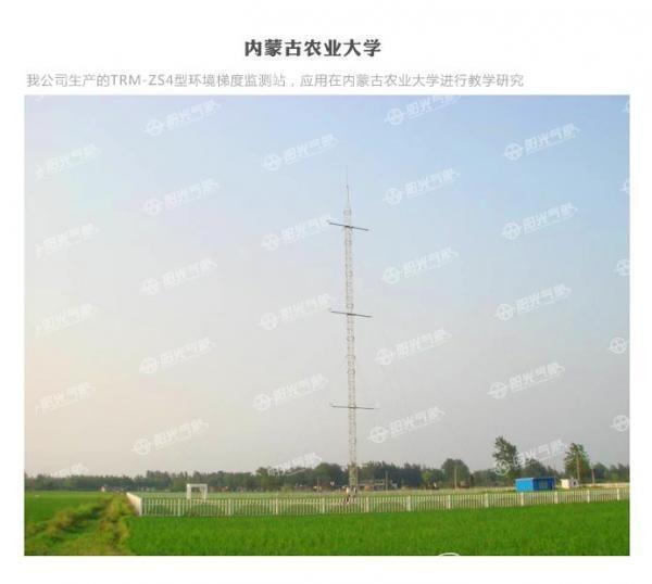 气象设备的具体应用【锦州阳光气象】