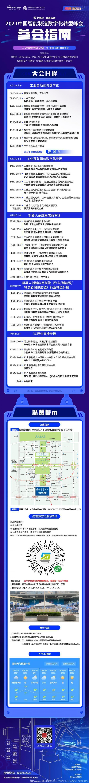 """""""2021中国智能制造数字化转型峰会""""参会指南"""