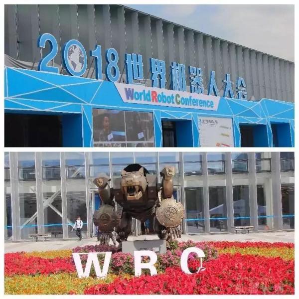 世界机器人大会:工业机器人成主角