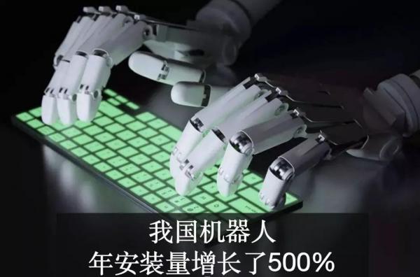 AI芯天下丨斯坦福全球AI报告:中国机器人部署量涨500%