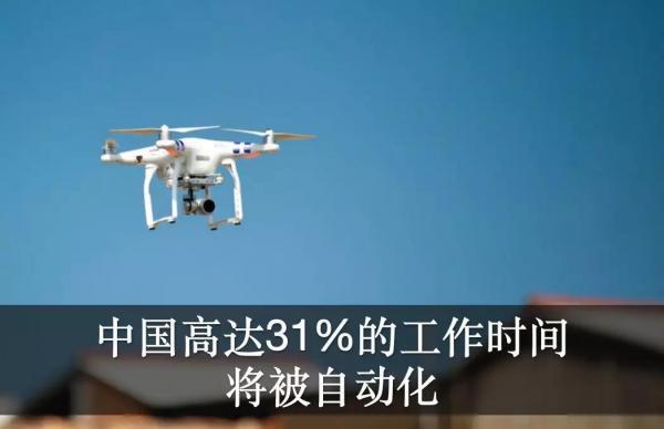 AI芯天下丨麦肯锡预测2030:1亿中国人面临职业转换,全球8亿人被机器人取代