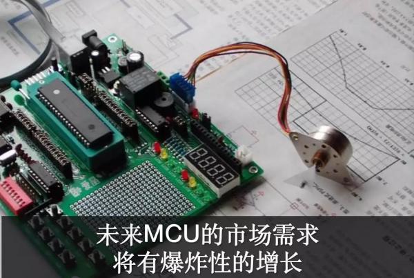 AI芯天下丨国产代替,MCU成最大突破口