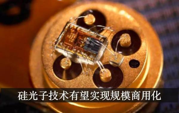 AI芯天下丨硅光子芯片市场争夺愈发激烈