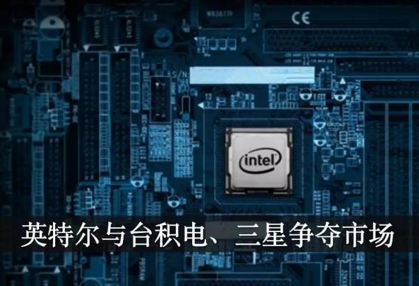 AI芯天下丨2019年晶圆代工格局大势已定