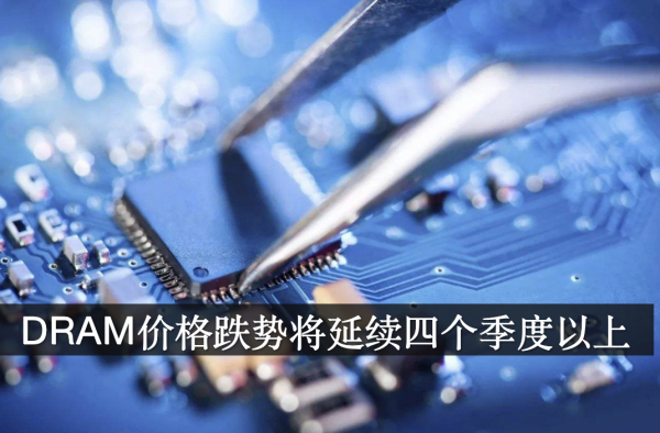 AI芯天下丨集邦咨询:2019年第一季DRAM合约价跌幅扩大至近20%