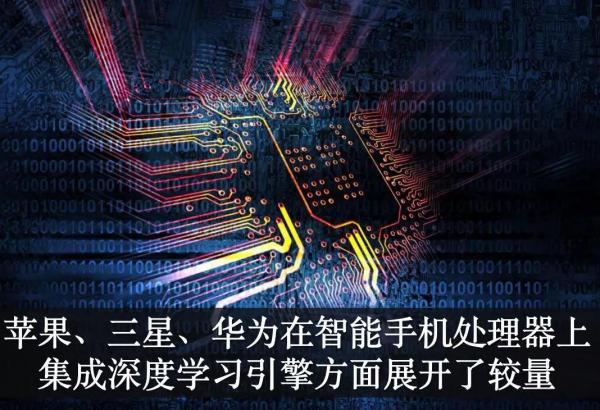 AI芯天下丨清华发布《AI芯片技术白皮书》:新计算范式,挑战冯诺依曼、CMOS瓶颈