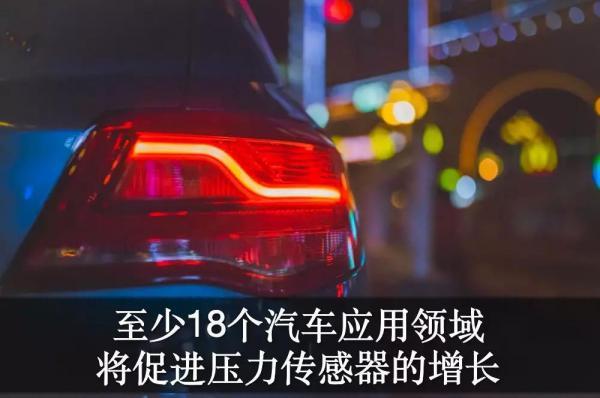 AI芯天下丨MEMS传感器的下一个春天会是汽车市场吗?