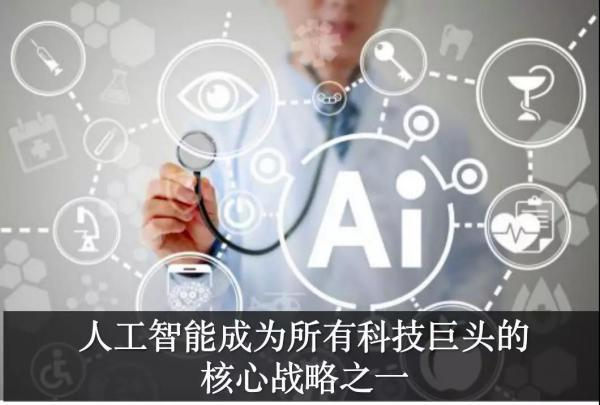 AI芯天下丨全球引领人工智能革命的20家公司