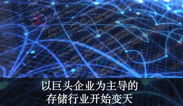 AI芯天下丨富士通:见证存储领域二十年浮沉