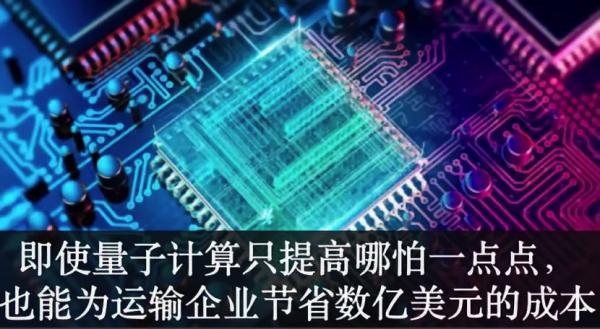 AI 芯天下丨量子计算商业价值预测