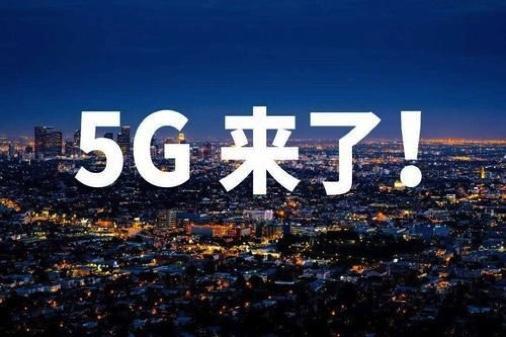 AI芯天下丨从5G的两会心声,看5G的发展脉动