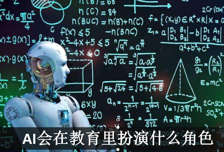 AI芯天下丨AI在教育里的边界和想象