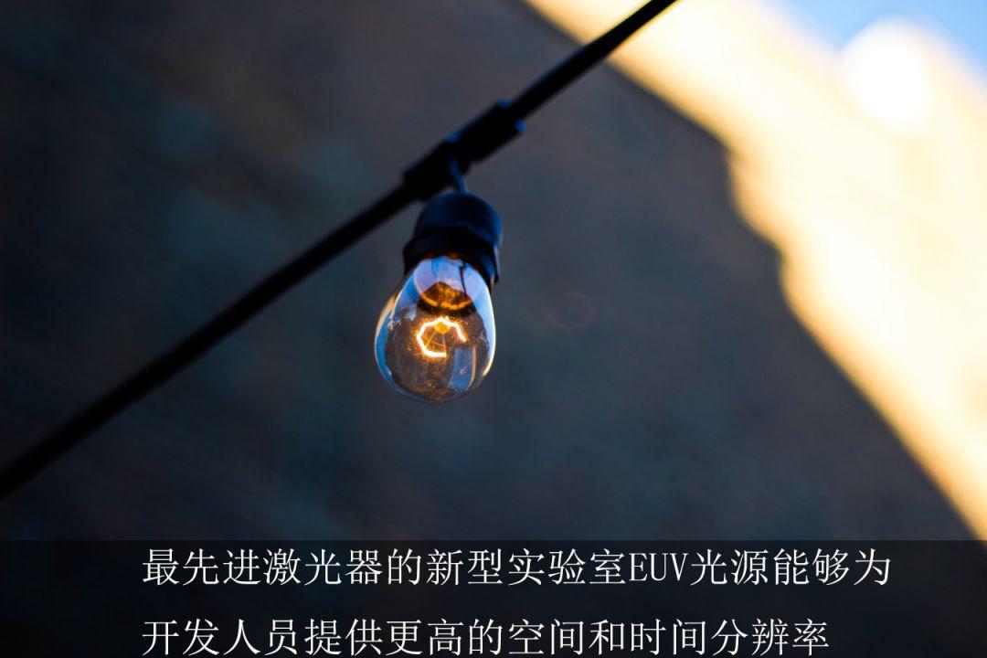 AI芯天下丨新型EUV光源,有助于解决7纳米和光刻胶的材料问题
